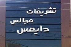 تشریفات و خدمات مجالس دایمس تبریز